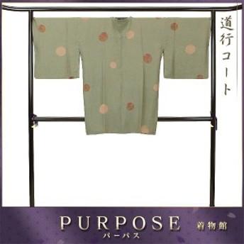 道行コート 正絹 着物 きもの 緑色 毬 リサイクル 【中古】和服