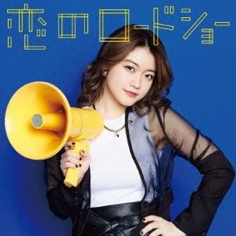 フェアリーズ/恋のロードショー《野元空ver.》 (初回限定) 【CD】