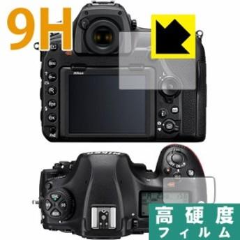 Nikon D850 PET製フィルムなのに強化ガラス同等の硬度!保護フィルム 9H高硬度【光沢】 【PDA工房】