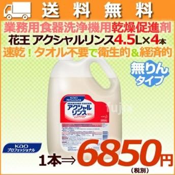 花王 アクシャル リンス 4.5L×4本 食器洗浄機用乾燥促進剤