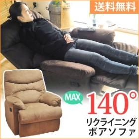 リクライニングチェア リクライニングソファ 一人用 ソファ オットマン付き ソファー ひとりがけ ソファー 高座椅子 リクライニング 一・