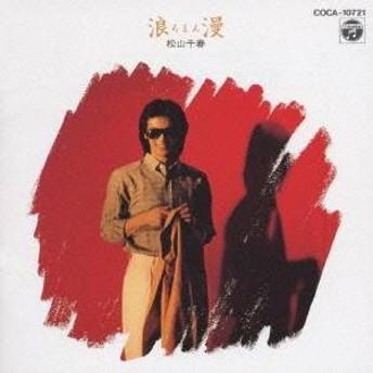 松山千春/浪漫 【CD】