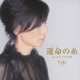 Yuki/運命の糸 c/wルンバで今夜 【CD】