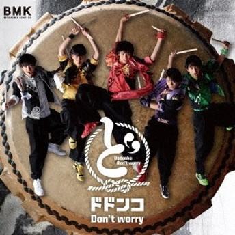 BOYS AND MEN 研究生/ドドンコ Don't worry《パターンA》 【CD+DVD】