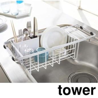 水切りラック 伸縮水切りワイヤーバスケット ホワイト タワー tower ( 送料無料 水切りカゴ 水切りかご ディッシュラック 水切りバ