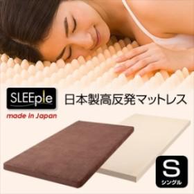 日本製 高反発マットレス 高反発マット シングル カバー付 高密度 高通気 高反発 両面プロファイル加工 SLEEple スリープル  民