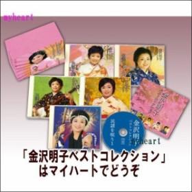 【通常送料・代引手数料0円】金沢明子ベストコレクション(CD)