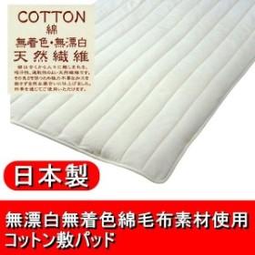 無漂白無着色綿毛布素材使用 コットン敷パッド ダブル 綿100% 日本製 big_ki