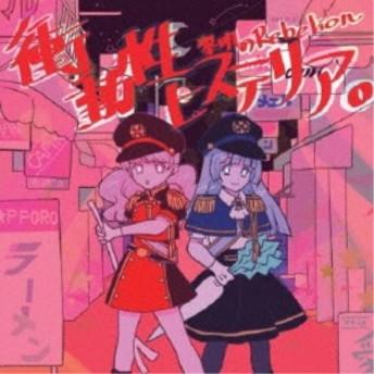 衝動性ヒステリア/黎明のRebelion 【CD】