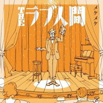 THEラブ人間/メケメケ 【CD】