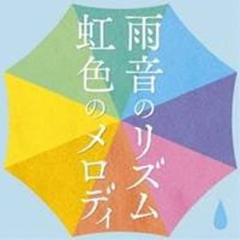 (V.A.)/雨音のリズム 虹色のメロディ 【CD】