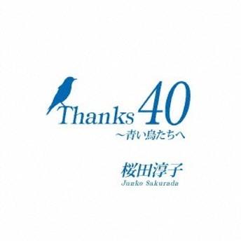 送料無料 桜田淳子/Thanks 40 ~青い鳥たちへ 【CD+DVD】