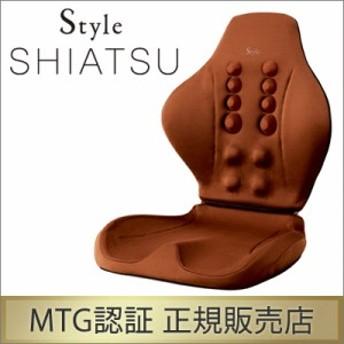 【送料無料】正規品 MTG 骨盤 姿勢ケア Style SHIATSU スタイルシアツ BS-SH2240F-B ブラウン