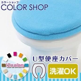 便座カバー U型タイプ /カラーショップ ブルー