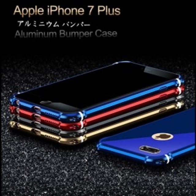 4fa2ac1c00 iPhone7 Plus アルミバンパー バックプレート付き かっこいい 高精度 アイフォン7プラス メタルバンパー
