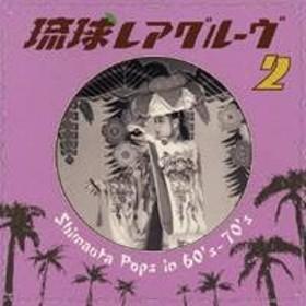 (オムニバス)/琉球レアグルーヴ2 Shimauta Pops in 60's-70's 【CD】