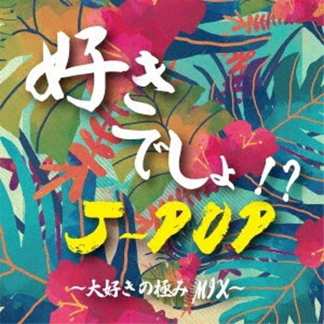 (V.A.)/好きでしょ!? J-POP~大好きの極みMIX~ 【CD】