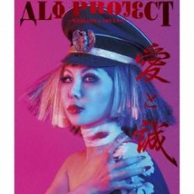 ALI PROJECT/愛と誠~YAMATO & LOVE×××《通常盤》 【CD】