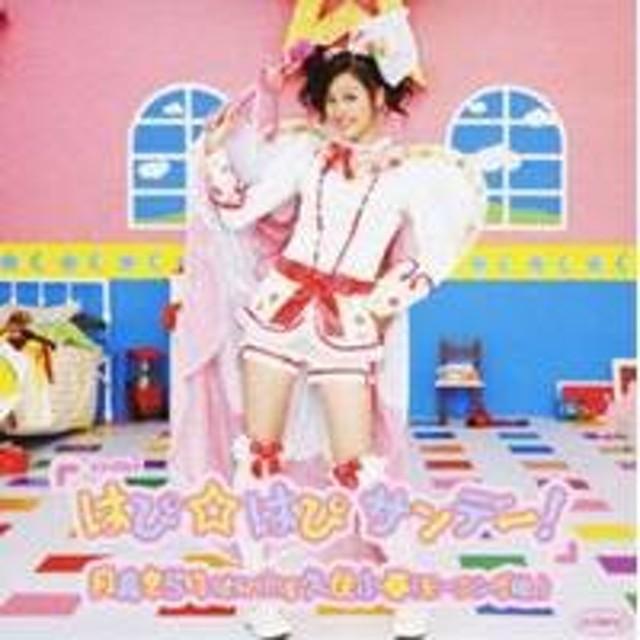 シングルV「はぴ☆はぴ サンデー!」 【DVD】