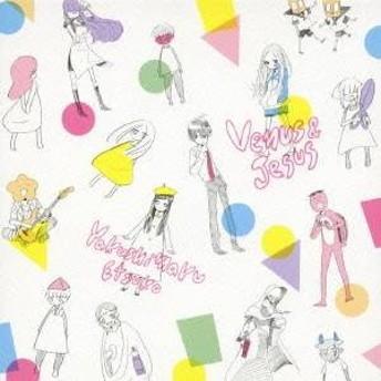 やくしまるえつこ/ヴィーナスとジーザス 【CD】