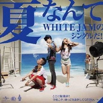 WHITE JAM/夏なんて 【CD】