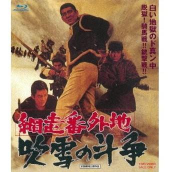 網走番外地 吹雪の斗争 【Blu-ray】