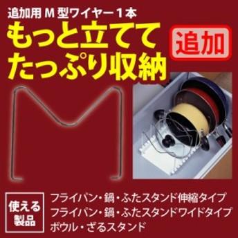 M型 ワイヤー1本 [追加用] フライパン 収納 鍋 ふたスタンド伸縮タイプ ワイドタイプ[兼用] キッチン収納