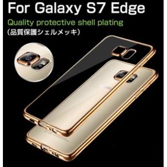 GALAXY S7 Edge ケース/カバー クリア TPU 耐衝撃 メッキ 背面カバー おしゃれ スマフォ スマホ スマートフォンケース/カバー