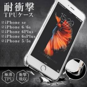 iPhone 6s/6/6sPlus/6/SE/5s/5 ケース 耐衝撃TPUケース ソフトケース シリコンケース おしゃれ iPhone 6s 6 アイフォン6 ケース アイホン