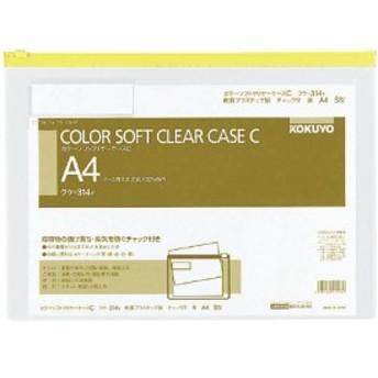 コクヨ  カラーソフトクリヤーケースC(S型)A4