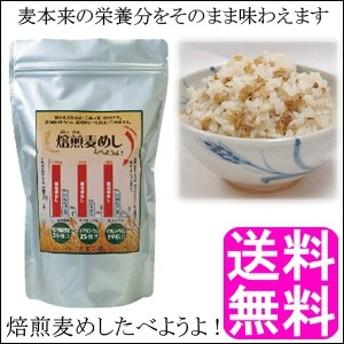 【送料無料】焙煎麦めしたべようよ! ■ 大麦工房ロア 食物繊維 マグネシウム カルシウム 麦飯食べようよ