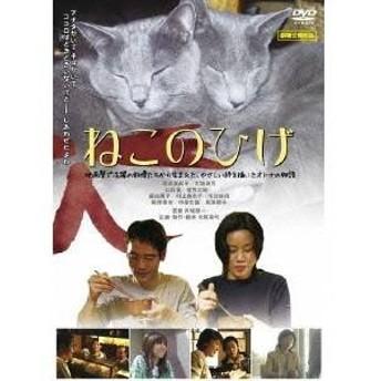 ねこのひげ 【DVD】