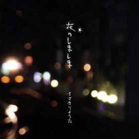 ささきりょうた/夜のしましま 【CD】