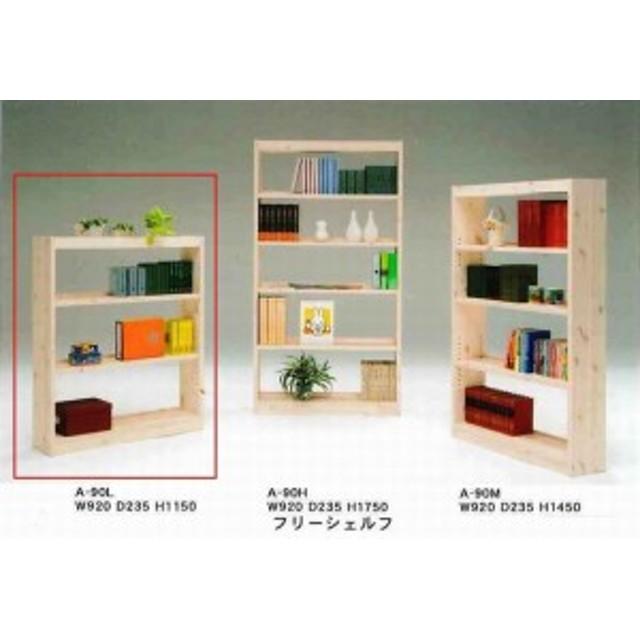 本棚 90 棚 フリーシェルフ ホワイト ラック 木製 白 シェルフ 収納 収納棚 間仕切り 飾り 3段