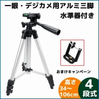 4段式三脚 1mまで調整可能 アルミ製 軽量 デジカメ三脚、ビデオカメラ用三脚、コンパクトサイズ 小型三脚
