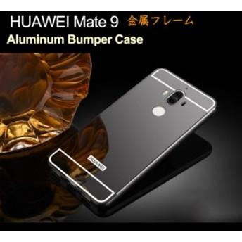 Huawei Mate 9 アルミバンパー ケース/カバー 背面パネル/背面保護/アルミフルカバー スマフォ スマホ スマートフォンケース/カバー