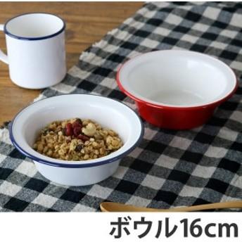 ボウル 16cm レトロモーダ 洋食器 樹脂製 日本製 ( 皿 深皿 食器 電子レンジ対応 食洗機対応 ホーロー風 白 ホワイト 食洗機可 電