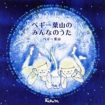 ペギー葉山/ペギー葉山のみんなのうた 【CD】