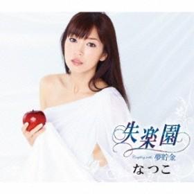 なつこ/失楽園 【CD】
