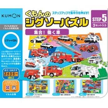 くもん出版 KUMON くもんのジグソーパズル STEP5 集合! 働く車ジグソーパズル 【返品種別B】