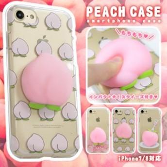 iPhone8 iPhone7 ケース スクイーズ スマホケース TPU 桃 かわいい アイフォン ケース ぷにぷに iPhone カバー アイフォン8 保護カバー