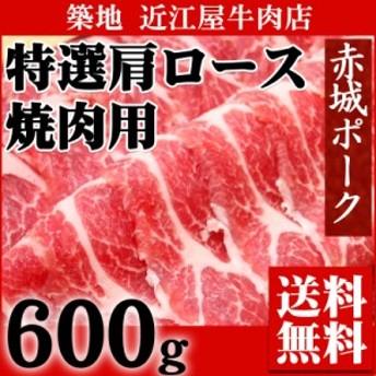 『近江屋牛肉店 赤城ポーク 肩ロース 4~5mm厚カット 600g (焼肉・生姜焼き用)』【豚肉】【ギフト】 【送料無料】【内祝い】