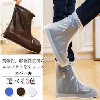 雨用 靴カバー チャック式 レインカバー ブーツカバー シューズカバー 雨具 通学 通勤 雨対策 レインシューズ レインブーツ