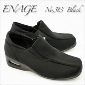 足にやさしい甲素材で楽ちん  厚底 婦人靴 レディースウオーキング ハイウェッジ お仕事履きにも人気 ENAGE K-513 Black
