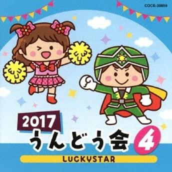 (教材)/2017 うんどう会 4 LUCKYSTAR 【CD】