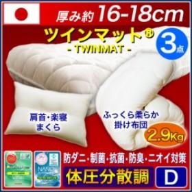【送料無料】【日本製】布団セット ダブル『ツインマット』敷布団・掛け布団・枕