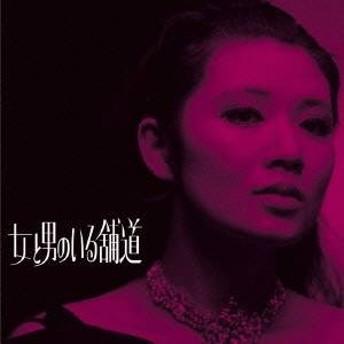 あがた森魚/女と男のいる舗道 【CD】