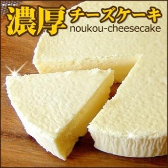 フロム蔵王 濃厚チーズケーキ単品/送料別/冷凍/沖縄・離島送料加算