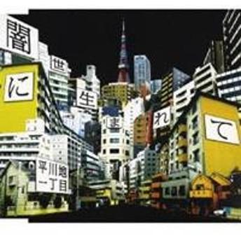 平川地一丁目/闇世に生まれて 【CD】
