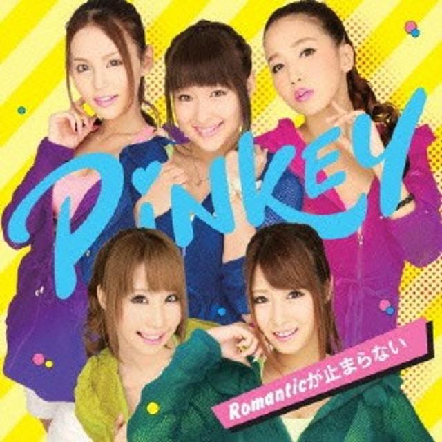 PINKEY/Romanticが止まらない 【CD】